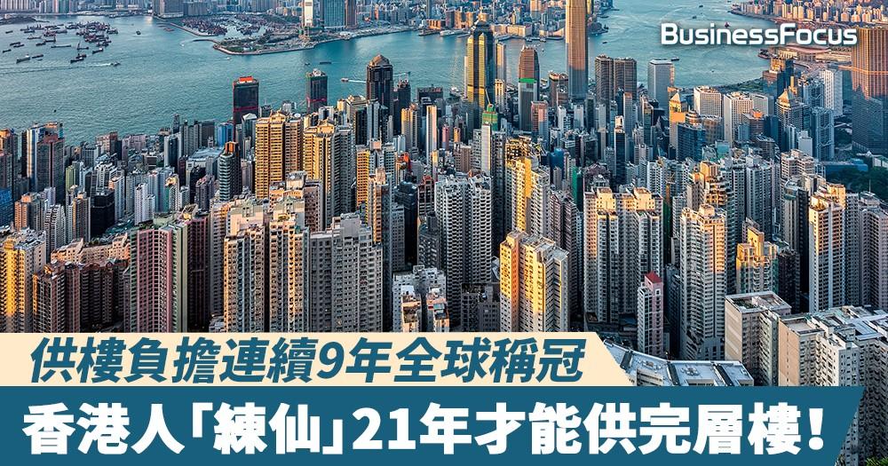 【同熱愛這片土地】香港供樓負擔連續9年全球稱冠,「練仙」21年才能供完層樓!