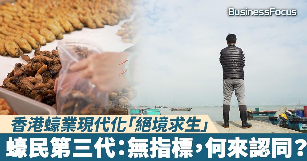 【香港製造】香港蠔業現代化「絕境求生」,蠔民第三代:無指標,何來認同?
