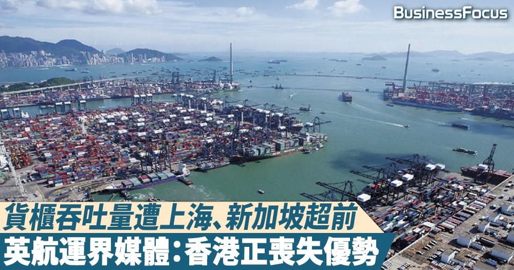 【歷史危機】貨櫃吞吐量被上海、新加坡超前,英航運界權威媒體:香港正喪失優勢