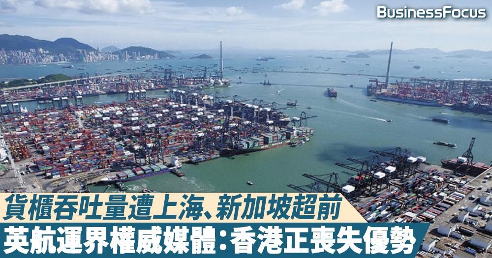 【歷史危機】貨櫃吞吐量輸上海、新加坡,英航運界權威媒體:香港正喪失優勢