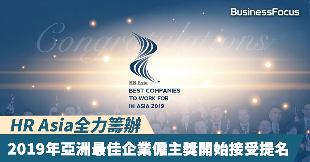 【良心企業】HR Asia全力籌辦,2019年亞洲最佳企業僱主獎開始接受提名