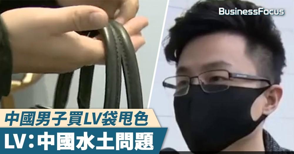 【空氣污染是元凶?】中國男子買LV袋甩色,LV:中國水土問題