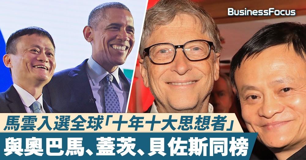 【改變社會】馬雲入選全球「十年十大思想者」,與奧巴馬、蓋茨、貝佐斯同榜