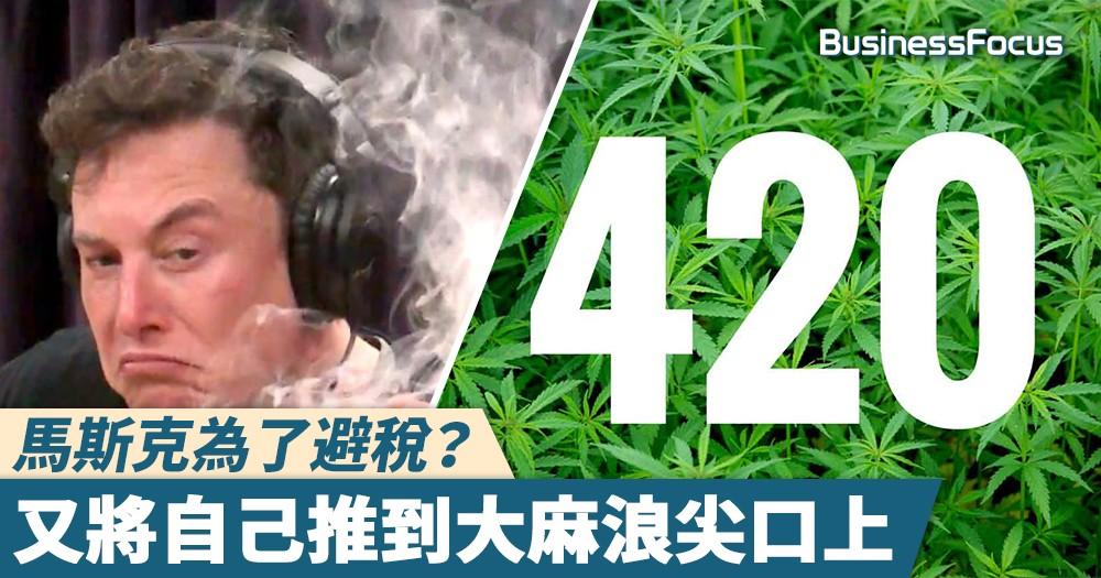 【420之緣】馬斯克為了避稅?又將自己推到大麻浪尖口上