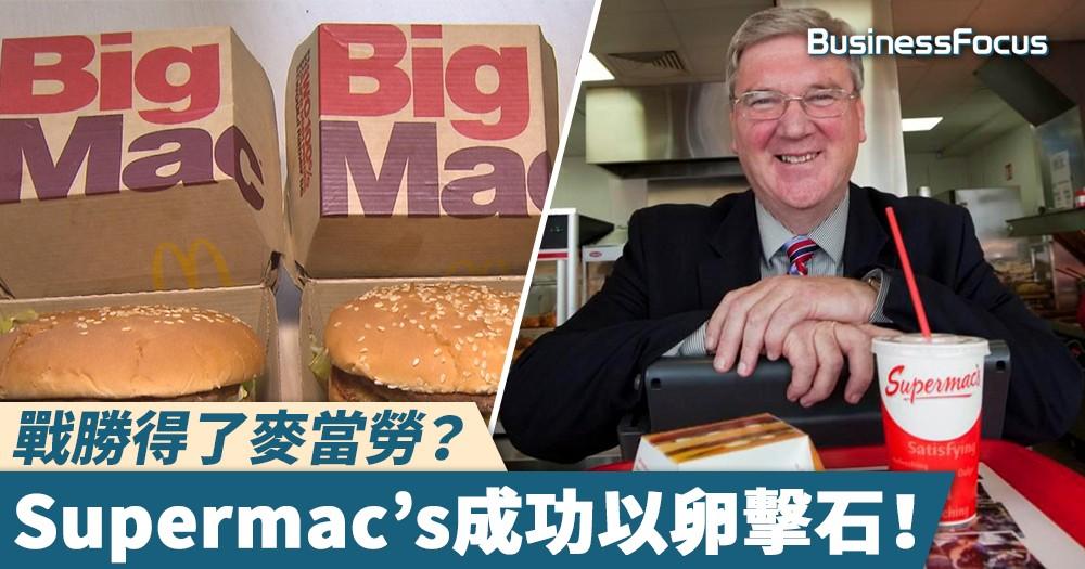 【擊敗麥記】戰勝得了麥當勞?以卵擊石卵贏了!!!