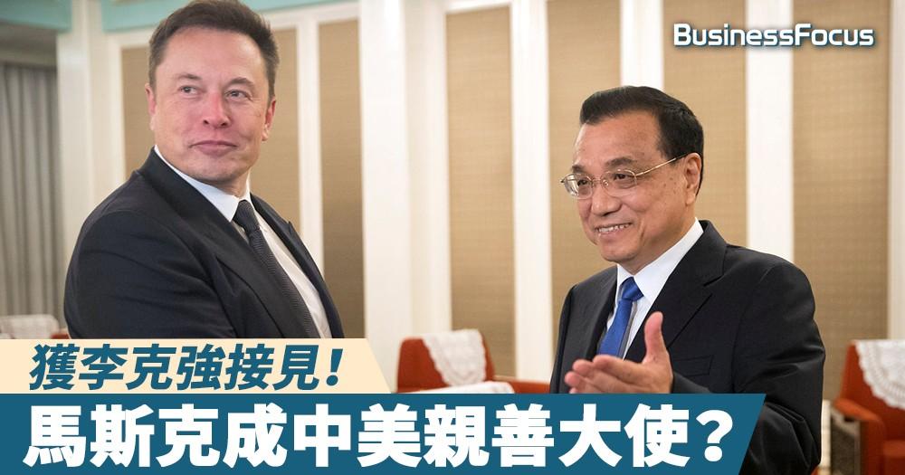 【懶理貿易戰】獲李克強接見!馬斯克成中美親善大使?