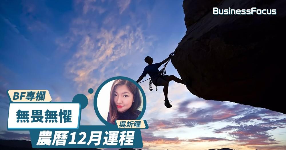 【BF專欄】無畏無懼農曆12月