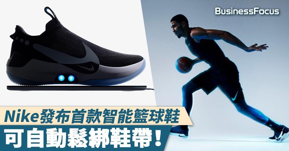【運動大數據】Nike發布首款智能籃球鞋,可自動鬆綁鞋帶!