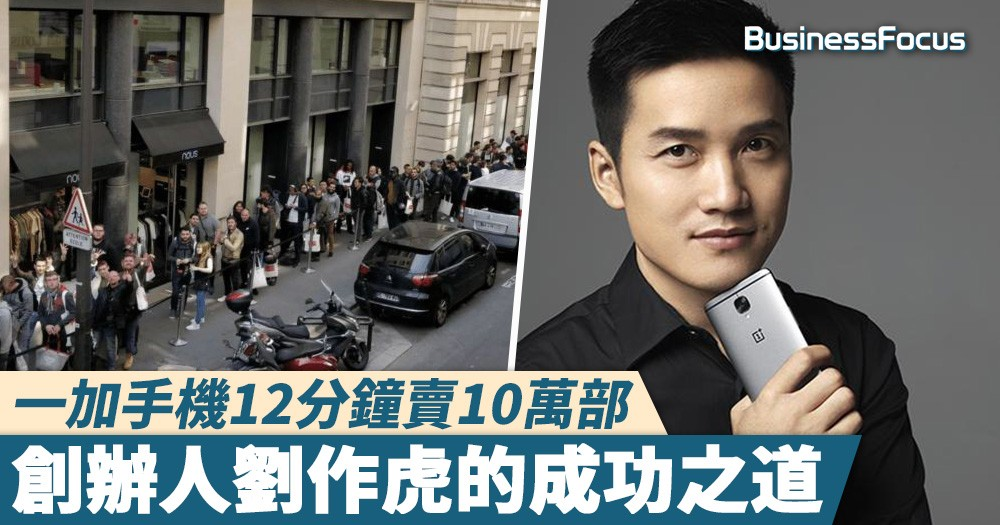 【外國熱賣】一加手機12分鐘賣10萬部,創辦人劉作虎的成功之道