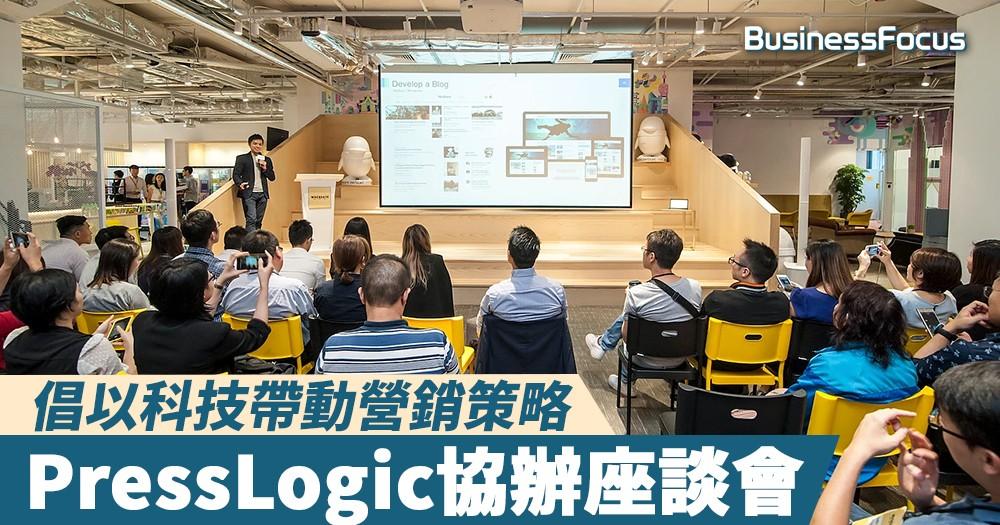 【PressLogic X 騰訊眾創空間】2019 創新與科技:打造數碼營銷新策略