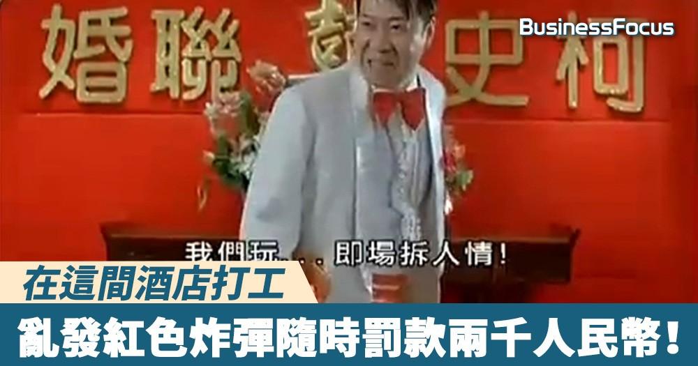 【是好是壞?】飲宴不准請同事!山西酒店限員工發紅色炸彈,違者罰款二千人民幣