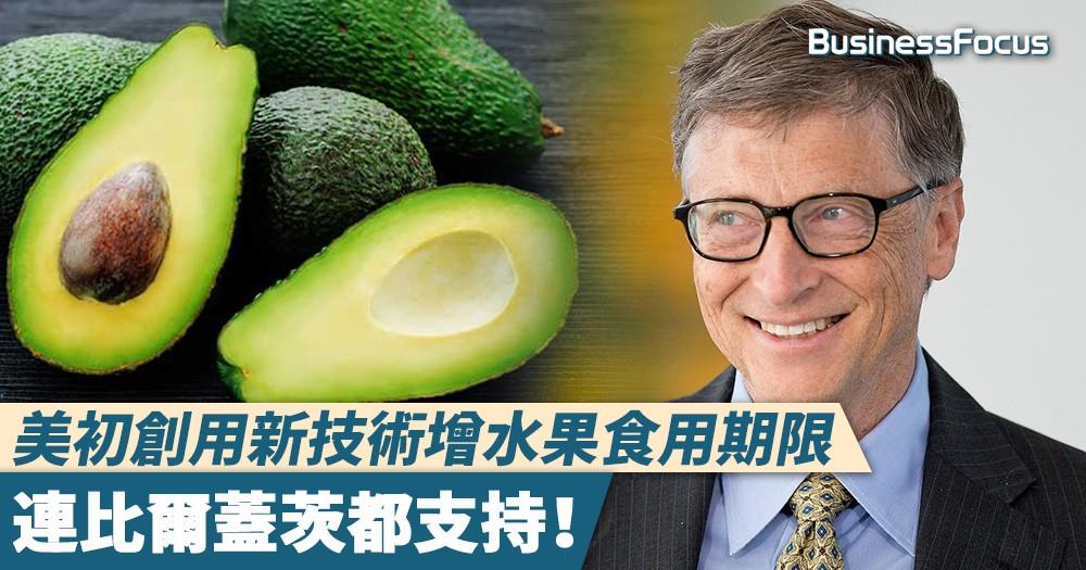 【地球飢荒】為解決飢荒問題,美初創用新技術增水果食用期限,連比爾蓋茨都支持!