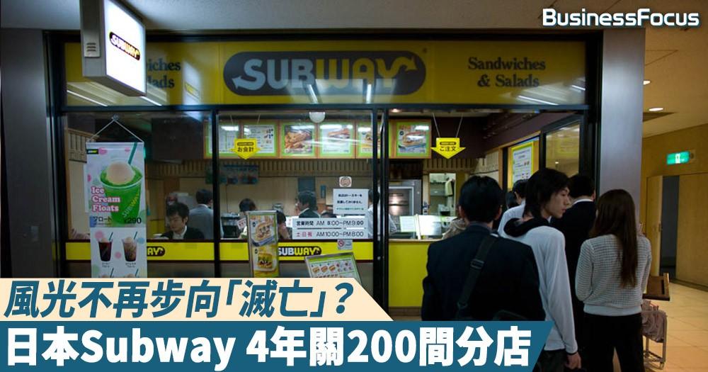 【光輝不再】4年逾200間分店倒閉,日本Subway風光不再步向「滅亡」