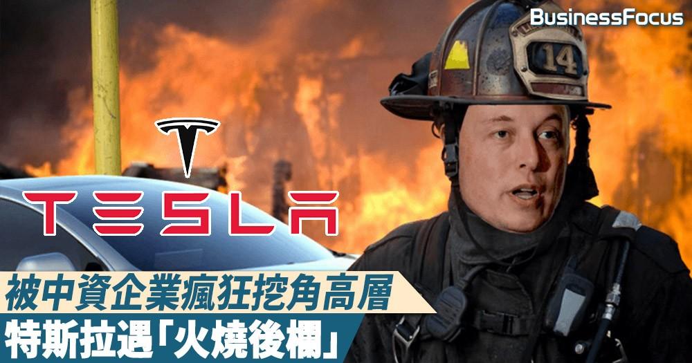 【人去樓空】被中資企業瘋狂挖角高層,特斯拉正受「火燒後欄」之苦
