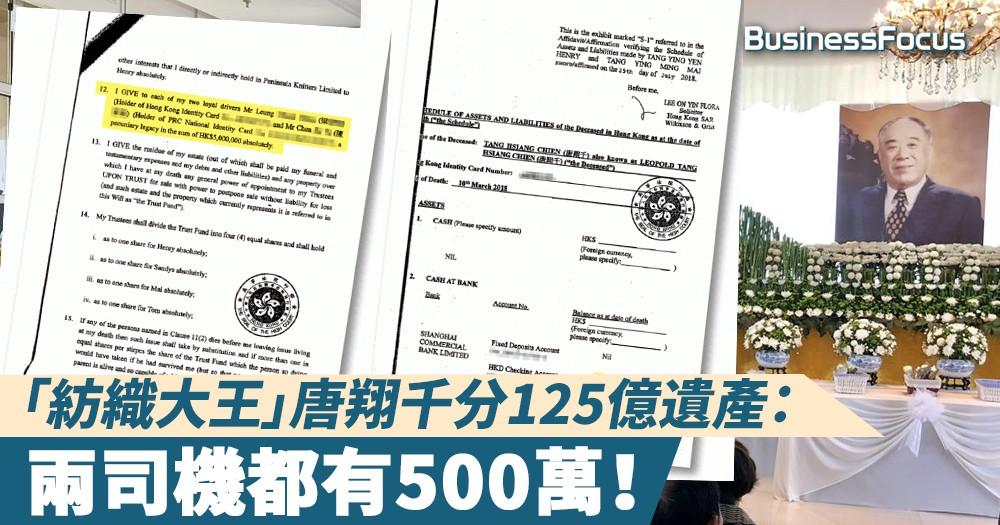 【百億遺囑】「紡織大王」唐翔千分125億遺產:兩司機都有500萬!