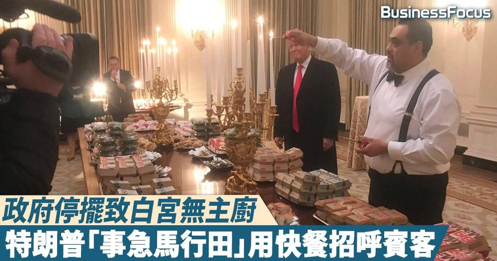 【因時制宜】政府停擺致「國宴」無主廚,特朗普用快餐代替:我會提供偉大美國食物