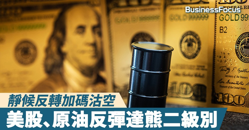 【雲狄股評】原油與美股反彈達到熊二級別