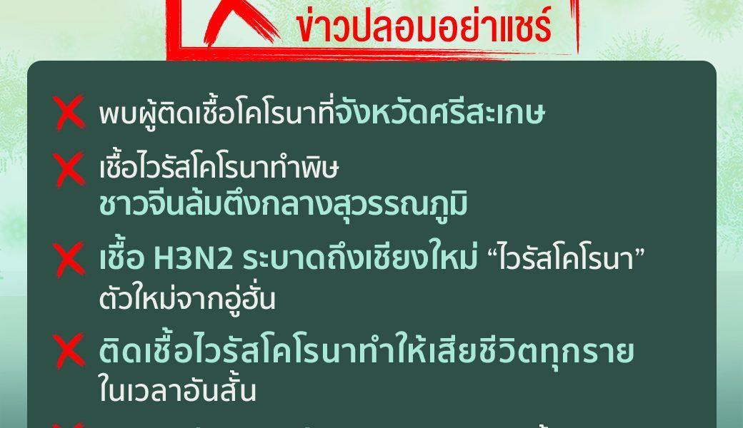 Fake News3