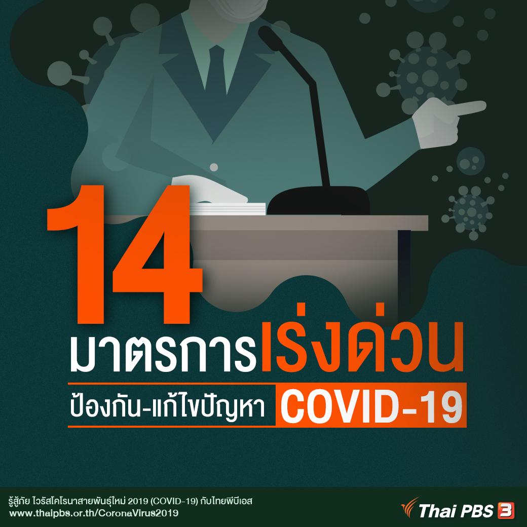 14 มาตรการเร่งด่วน ป้องกัน-แก้ไขปัญหา COVID-19