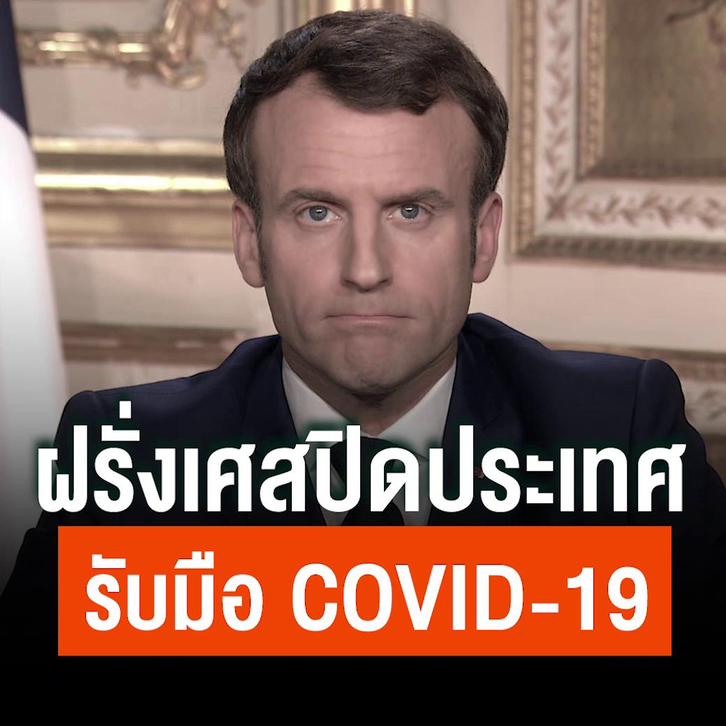 ฝรั่งเศสปิดประเทศ รับมือ COVID-19