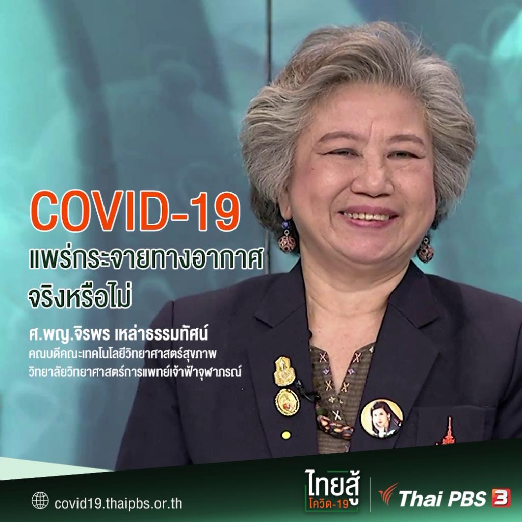 จากแถลงการณ์ขององค์การอนามัยโลก หรือ WHO เกี่ยวกับการแพร่กระจายของ COVID-19 ที่สามารถแพร่กระจายไปได้ไกลในระดับ airborne หรือ การแพร่กระจายทางอากาศ เรื่องนี้จริงหรือไม่?
