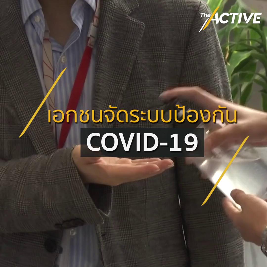ตัวอย่างบริษัทเอกชนจัดระบบป้องกัน  COVID-19
