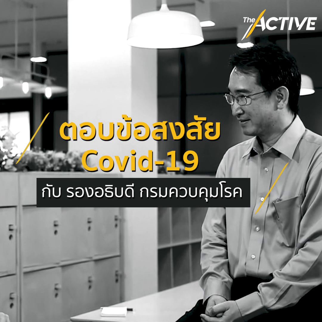 ไขข้อข้องใจ Covid-19 กับ นพ.ธนรักษ์ ผลิพัฒน์ รองอธิบดี กรมควบคุมโรค