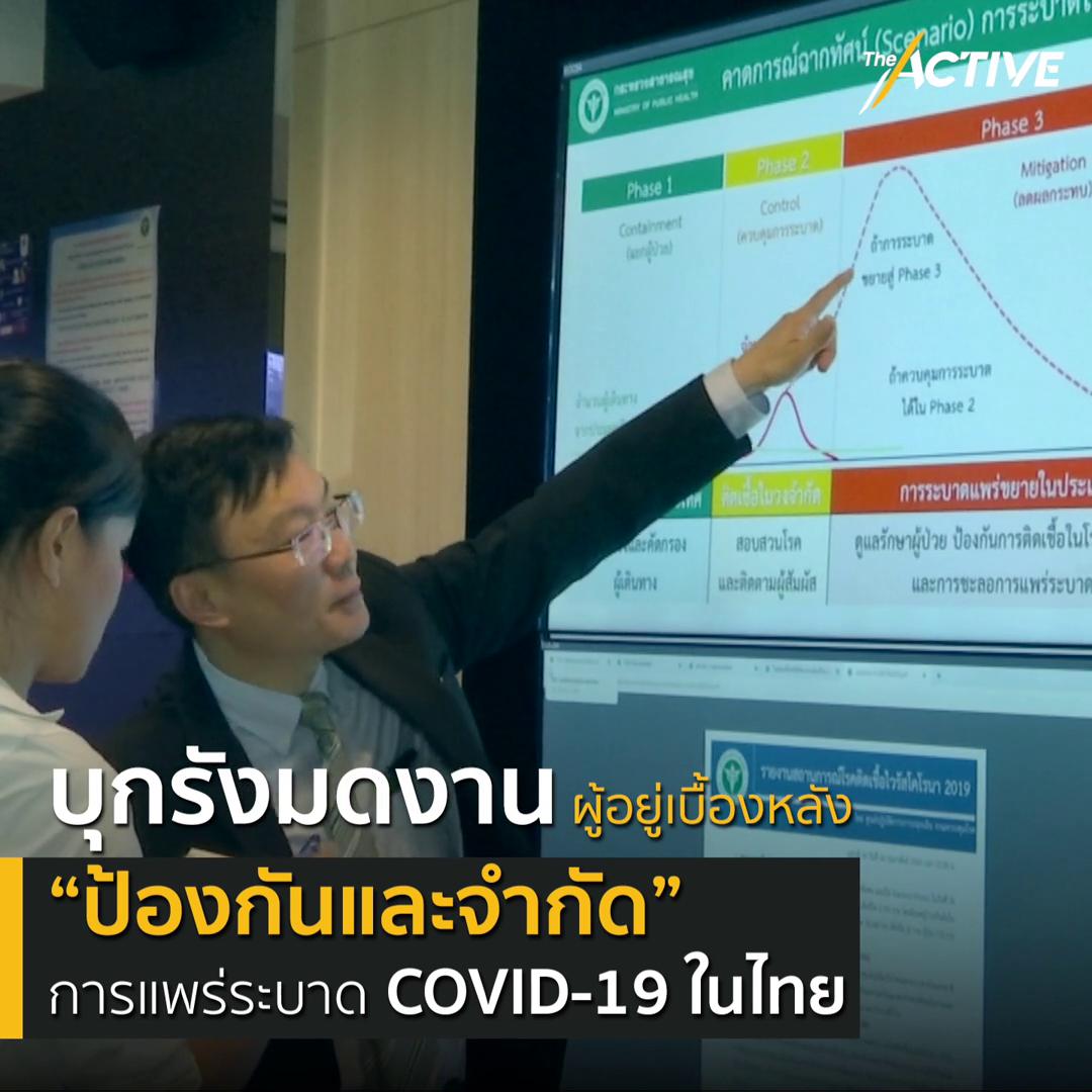 บุกรังมดงาน ผู้อยู่เบื้องหลัง ป้องกันและจำกัด การแพร่ระบาด COVID-19 ในไทย