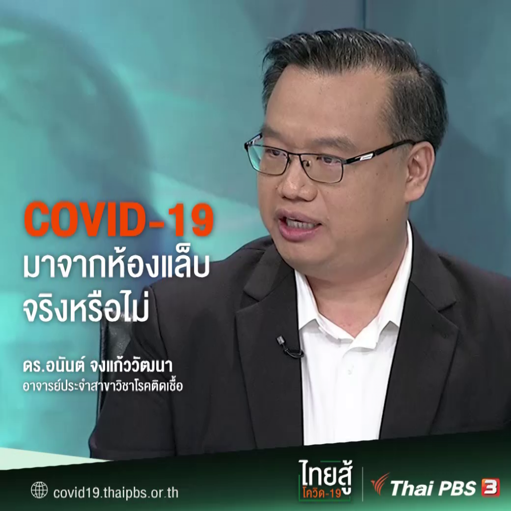 COVID-19 เกิดมาจากห้องแล็บจริงหรือ?