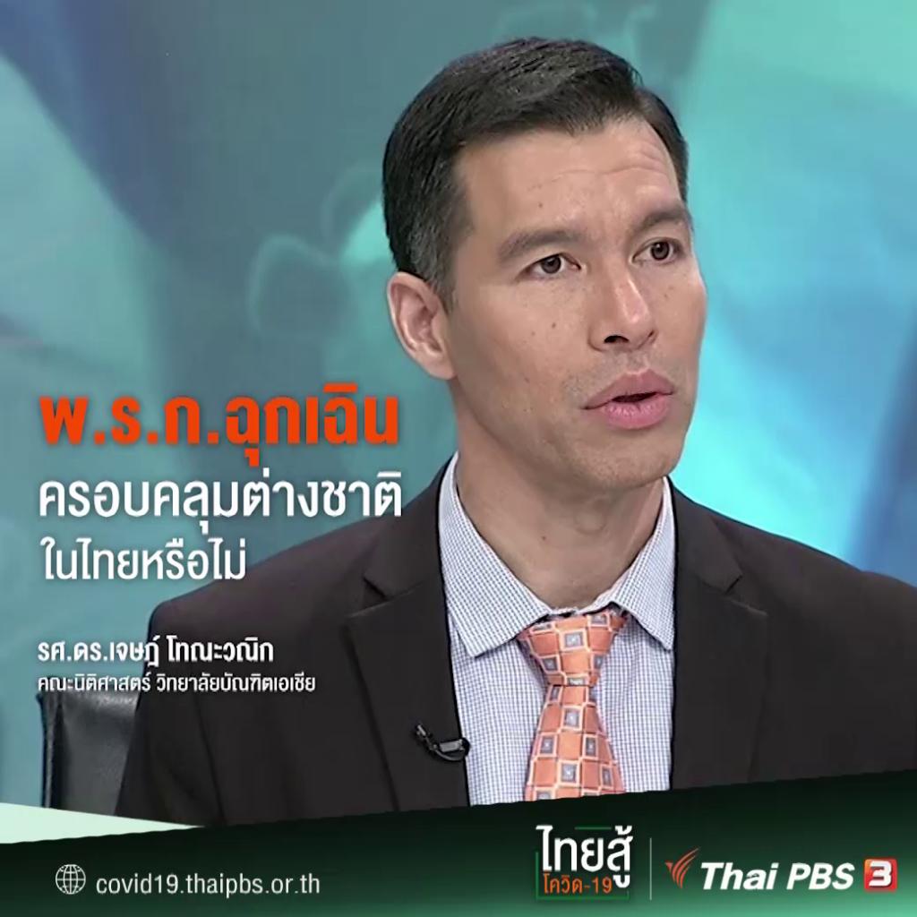 พ.ร.ก. มีผลครอบคลุมไปถึงชาวต่างชาติในไทยหรือไม่?