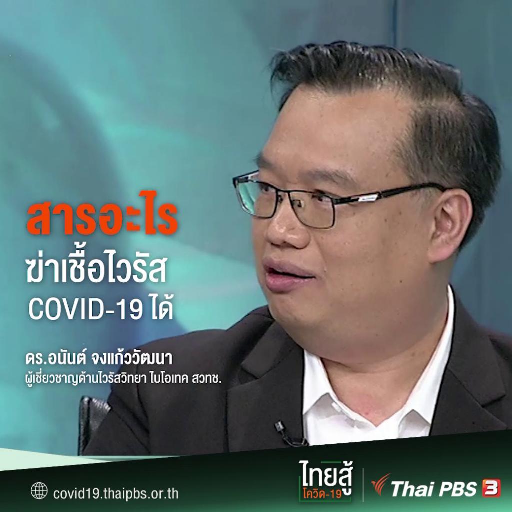 สารที่ฆ่าเชื้อไวรัส COVID-19 ได้