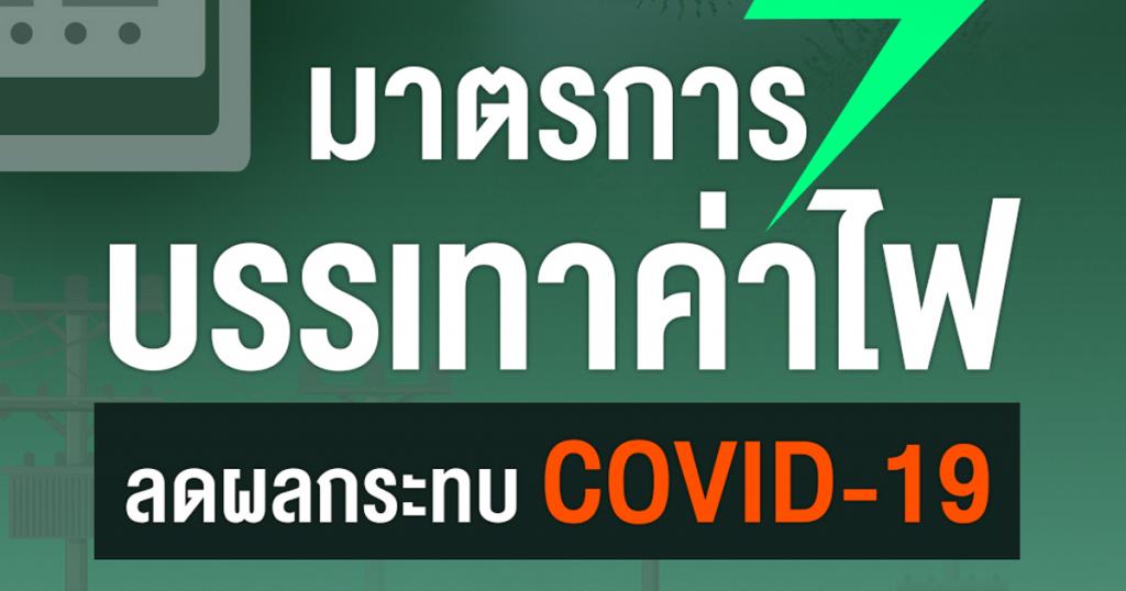 มาตรการบรรเทาค่าไฟ ลดผลกระทบ COVID-19