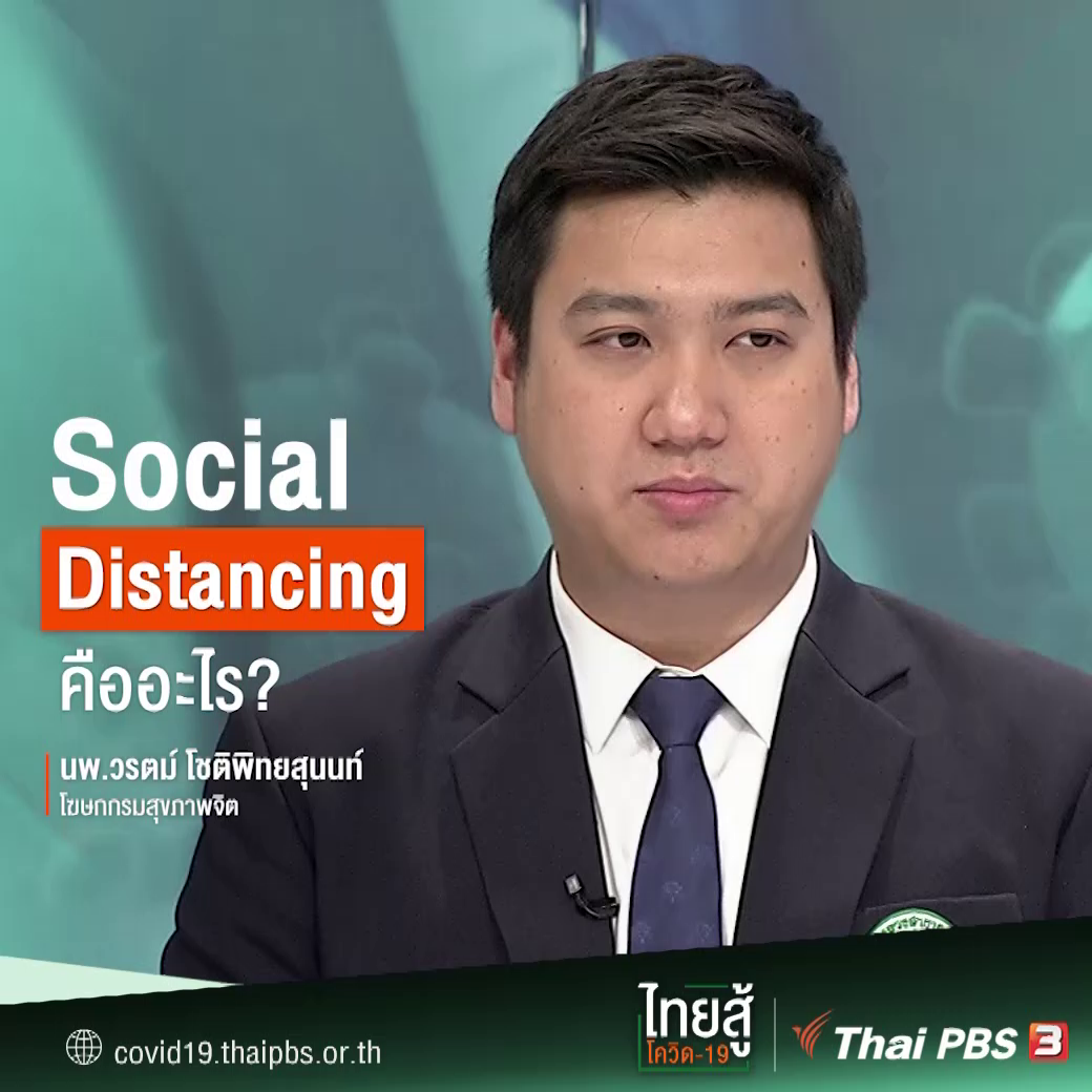 Social Distancing คืออะไร ?