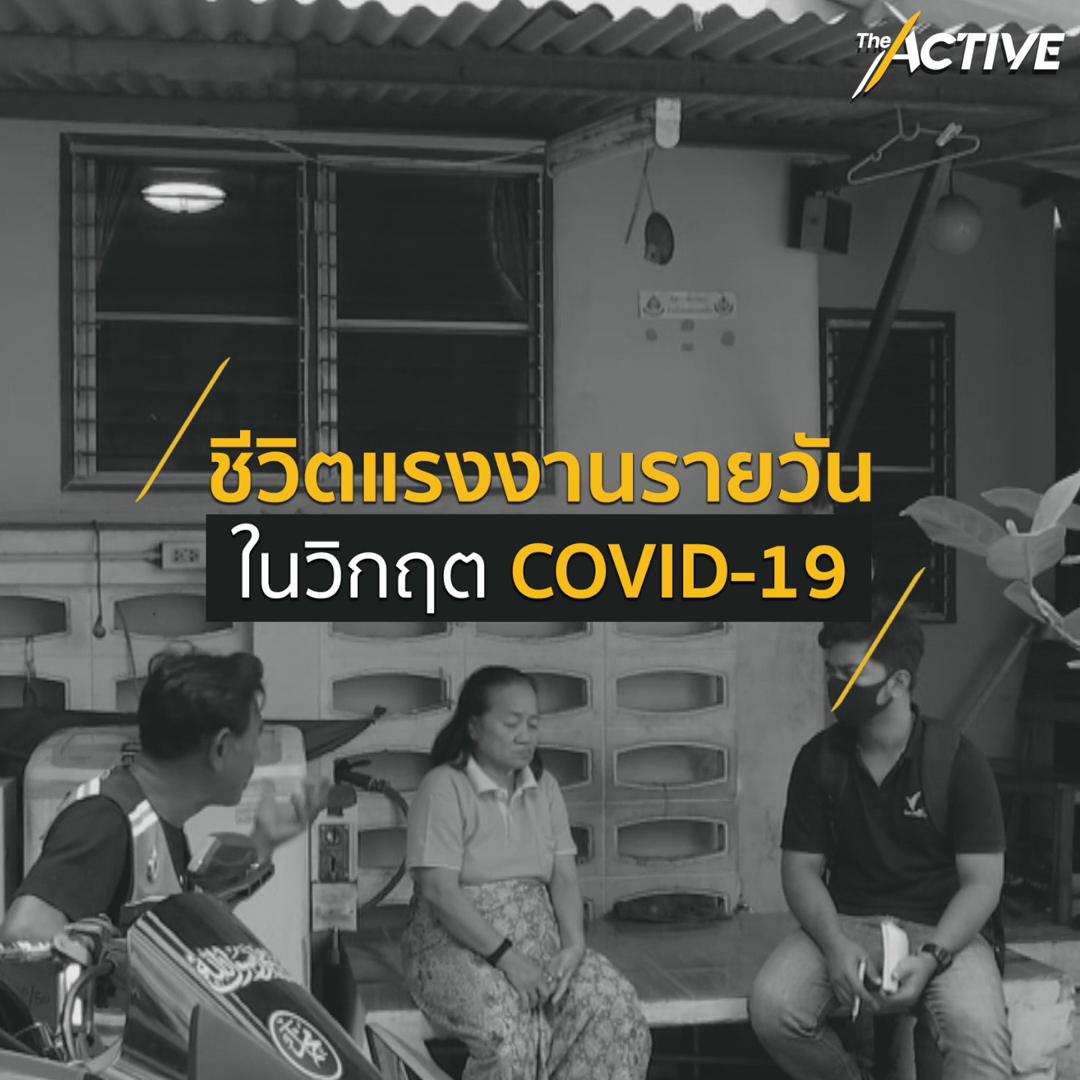 ชีวิตลูกจ้างรายวัน ในวิกฤต COVID-19