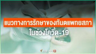 แนวทางการรักษาของทันตแพทยสภาในช่วง COVID-19