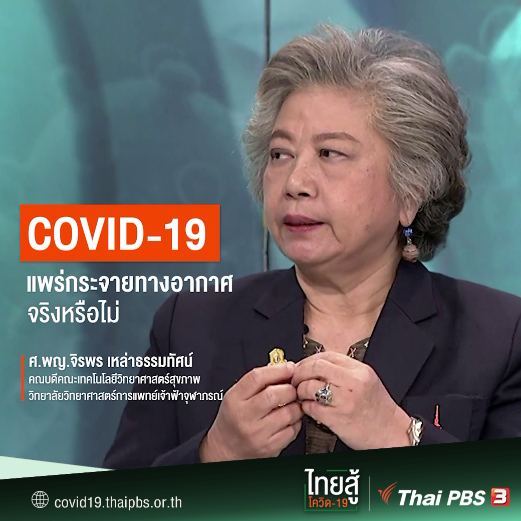 COVID-19 แพร่กระจายทางอากาศจริงหรือไม่