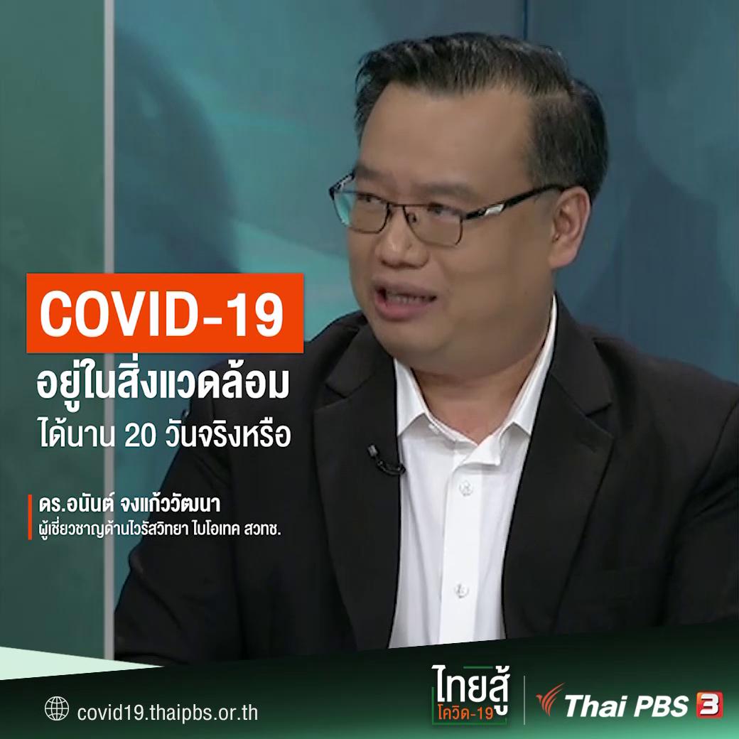 COVID-19 อยู่ในสิ่งแวดล้อมได้นาน 20 วันจริงหรือ