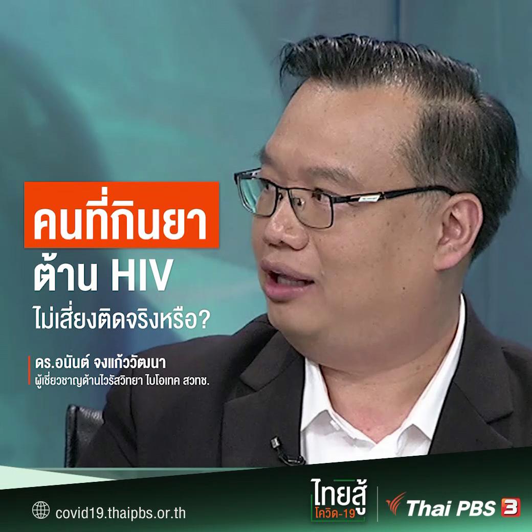 คนที่กินยาต้าน HIV ไม่เสี่ยงติดจริงหรือ