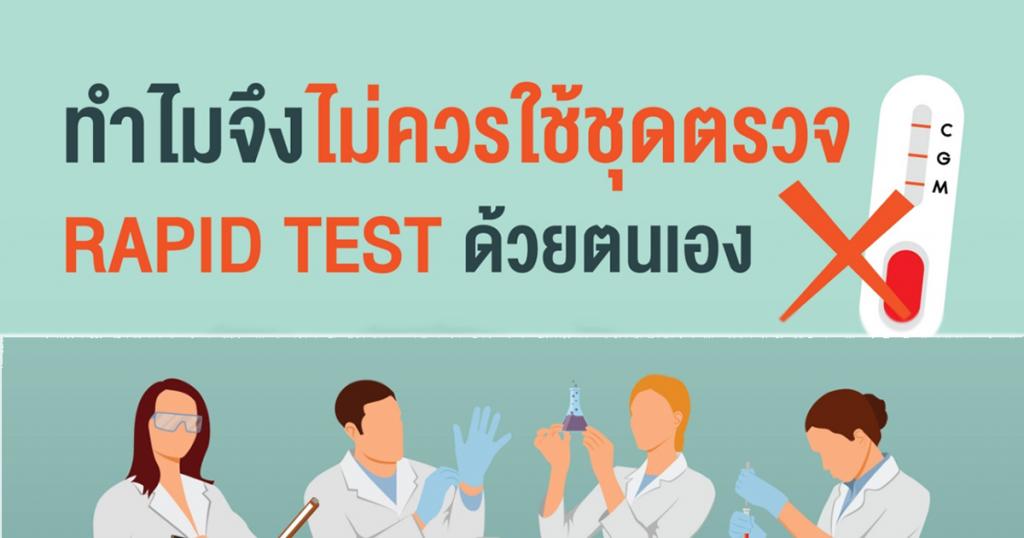 ทำไม…ไม่ควรใช้ชุดตรวจ Rapid Test ด้วยตนเอง