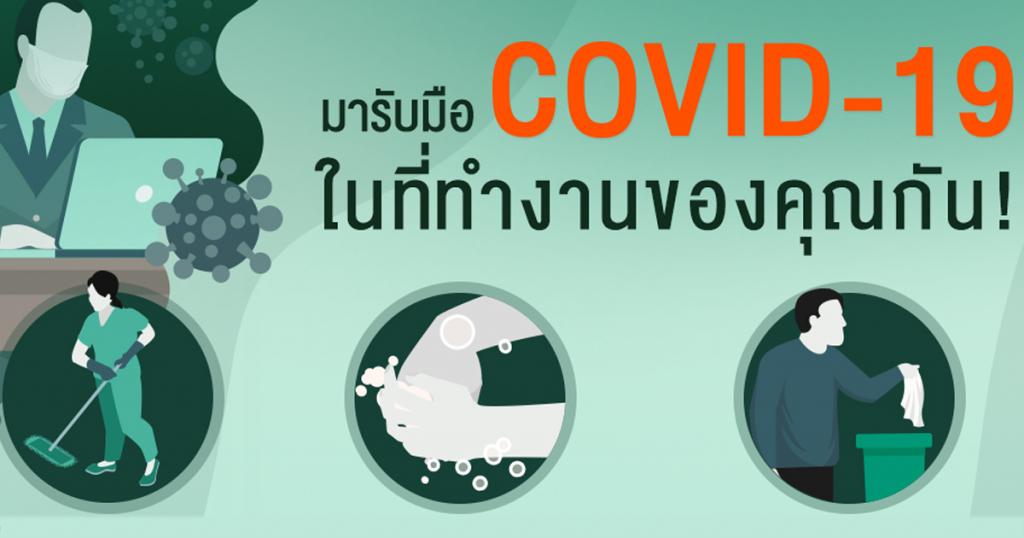 มารับมือ COVID-19 ในที่ทำงานของคุณกัน