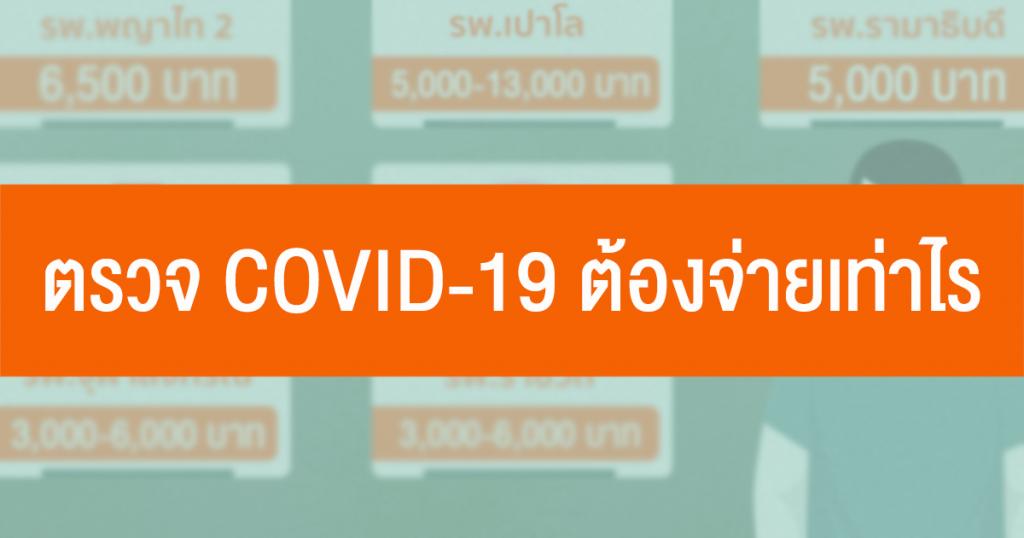ตรวจ COVID-19 ต้องจ่ายเท่าไร