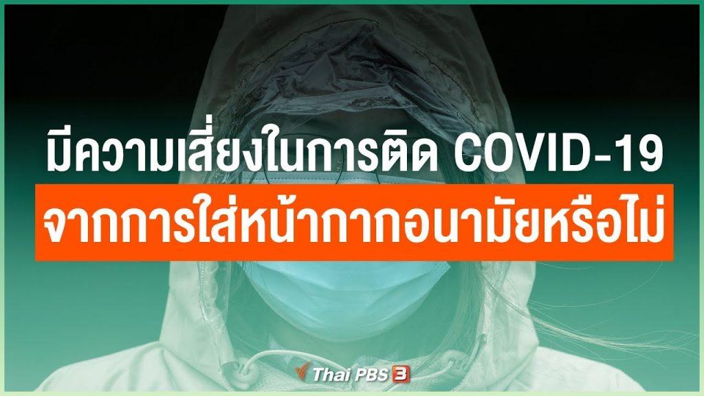 มีความเสี่ยงในการติด COVID-19 จากการใส่หน้ากากอนามัยหรือไม่?