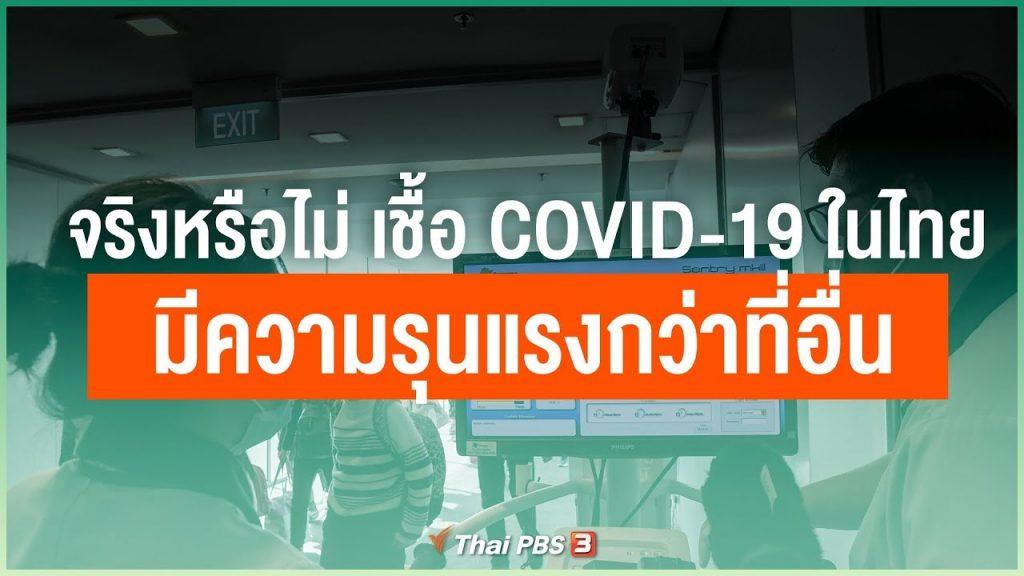 จริงหรือไม่? COVID-19 ในไทย มีความรุนแรงกว่าที่อื่น