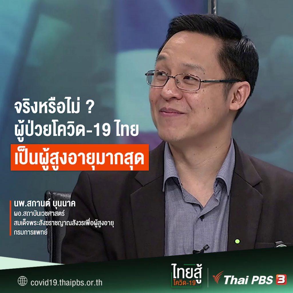สถิติของผู้ติดเชื้อ COVID-19 ในไทย มีสัดส่วนของผู้สูงอายุมากน้อยเพียงใด ? เมื่อเทียบกับต่างประเทศอยู่ในระดับใด ?
