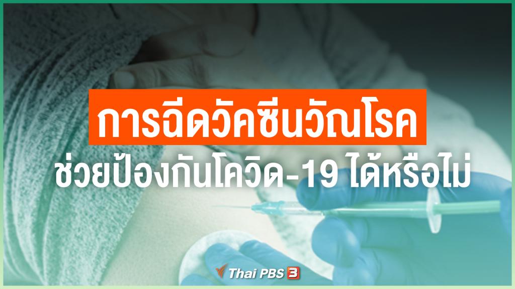 การฉีควัคซีนวัณโรค สามารถป้องกัน COVID-19 ได้หรือไม่ ?