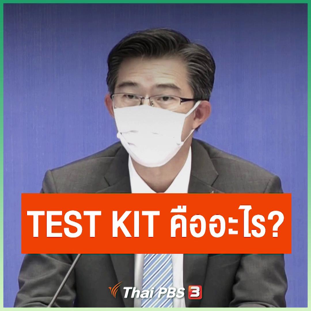 Test Kit คืออะไร ?