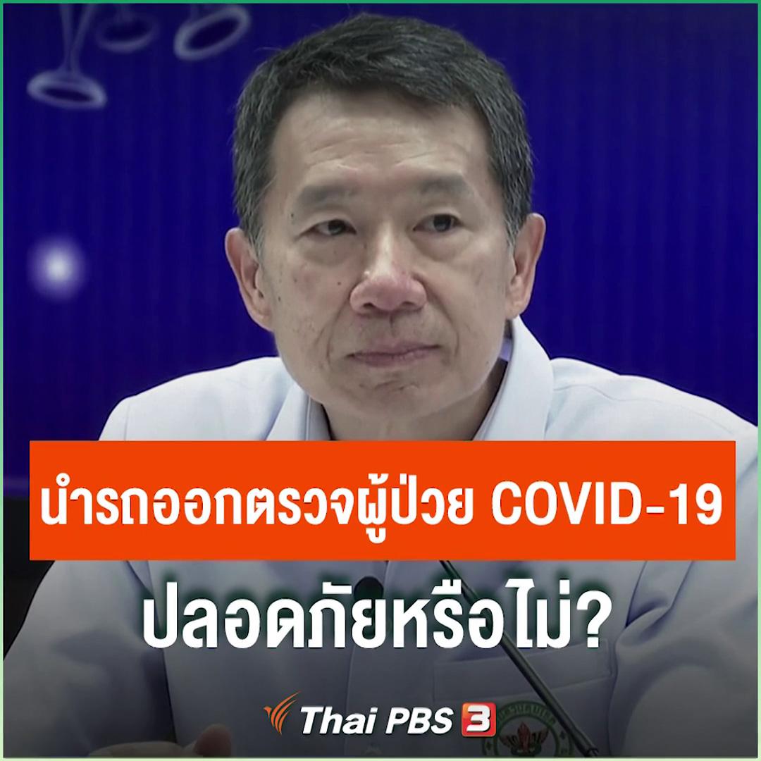 นำรถออกไปตรวจผู้ป่วย COVID-19 ปลอดภัยหรือไม่ ?