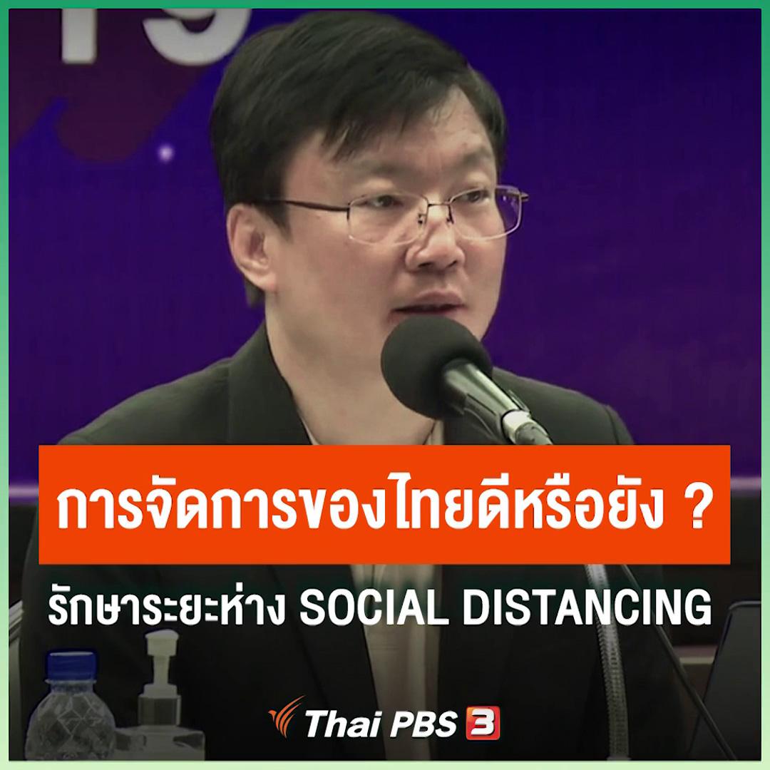 การจัดการของไทยดีหรือยัง  รักษาระยะห่าง social distancing