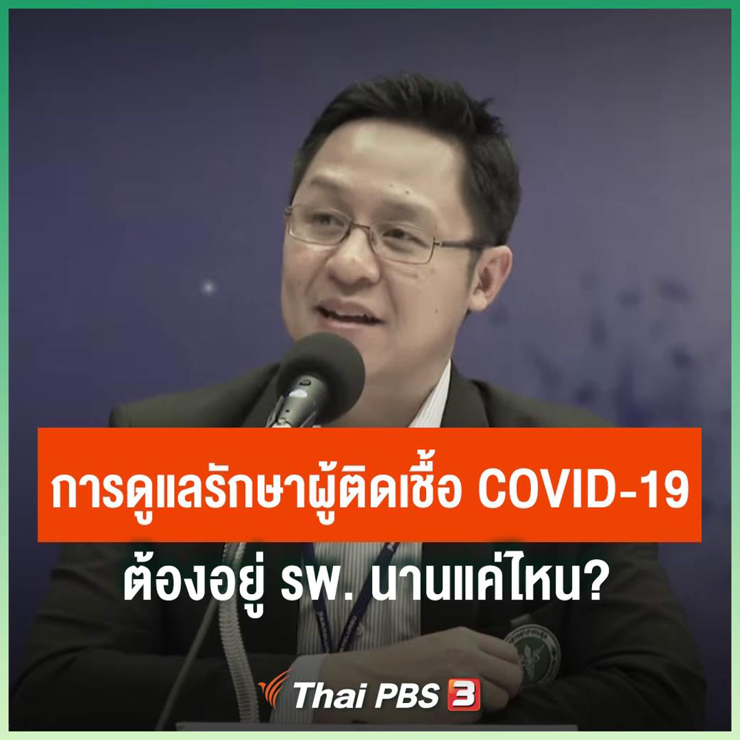 การดูแลรักษาผู้ติดเชื้อ COVID-19 ต้องอยู่ รพ.นานแค่ไหน ?