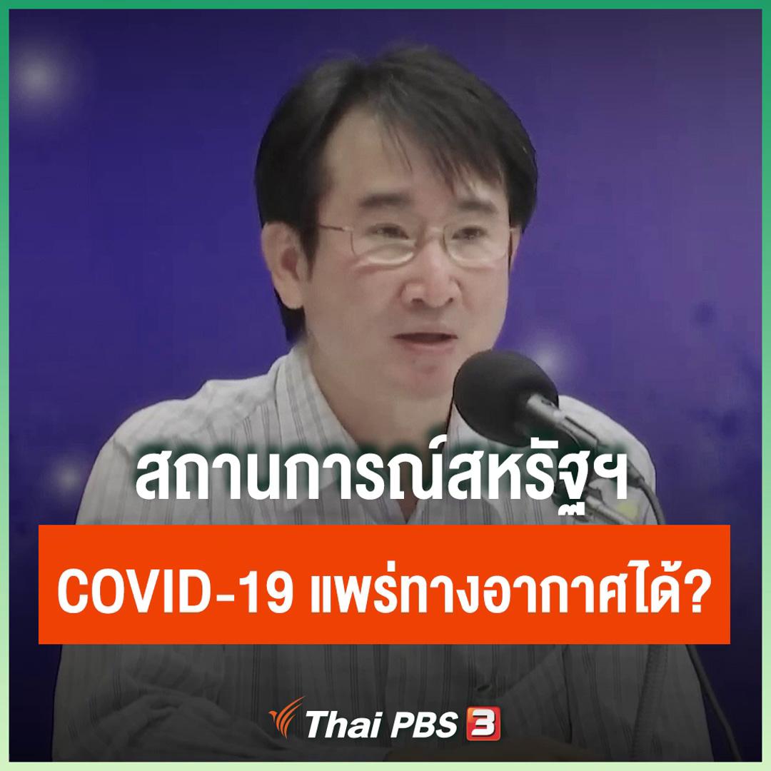 สถานการณ์สหรัฐฯ COVID-19 แพร่ทางอากาศได้ ?